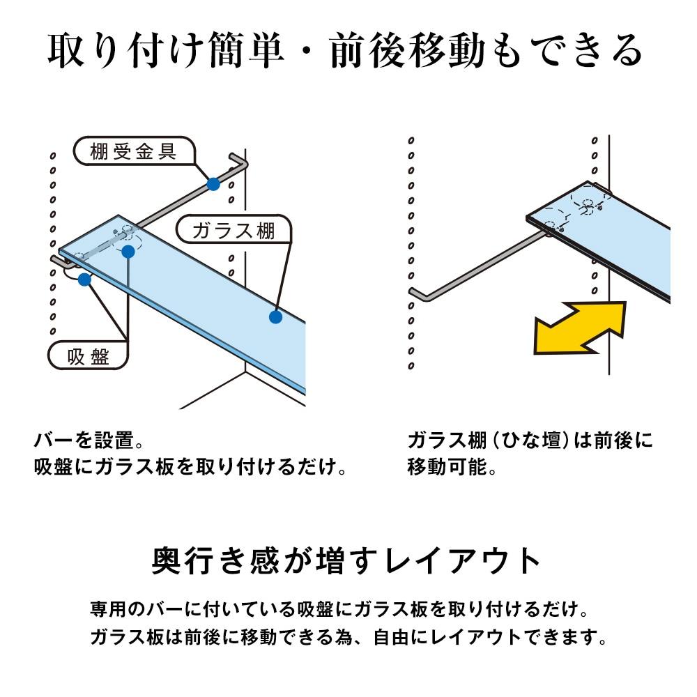 取り付け簡単・前後移動もできる。専用のバーに付いている吸盤にガラス板を取り付けるだけ。ガラス板は前後に移動できる為、自由にレイアウトできます。奥行き感が増すレイアウトが可能です。