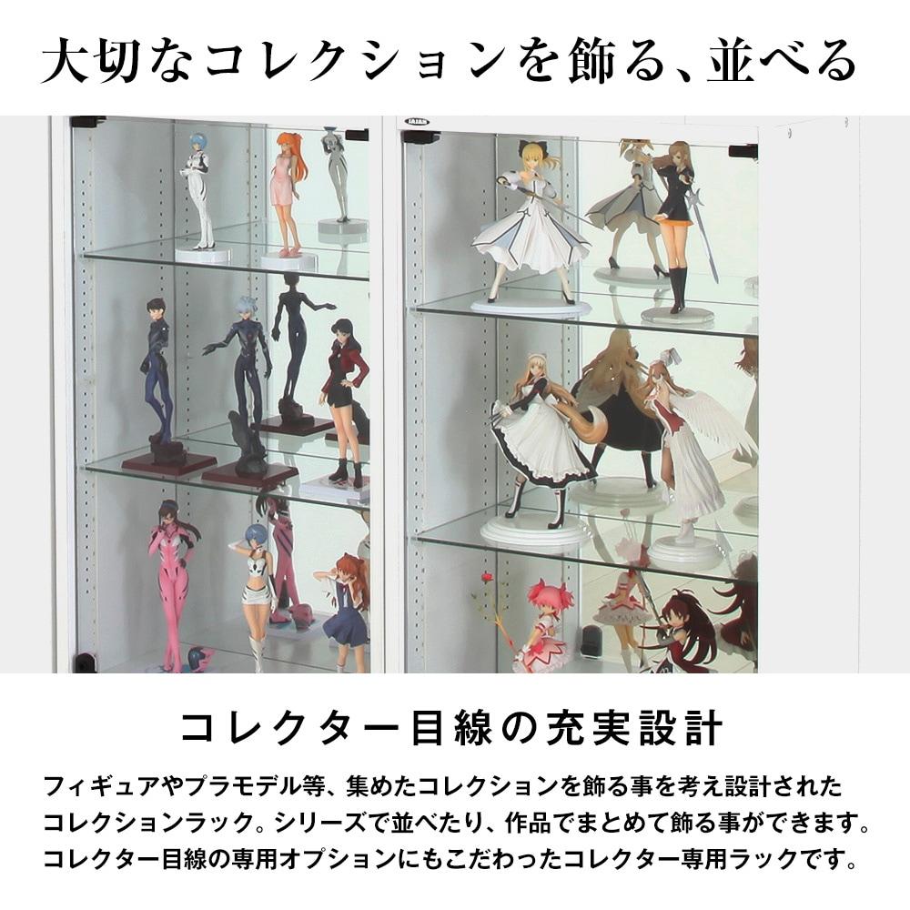 フィギュアやプラモデル等、集めたコレクションを飾る事を考え設計されたコレクションラック。シリーズで並べたり、作品でまとめて飾る事ができます。