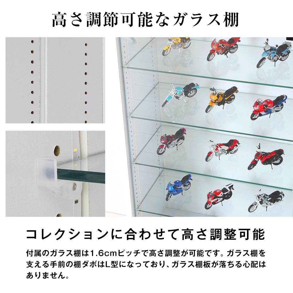 コレクションに合わせて高さ調整可能。1.6cmピッチでどんなサイズにも調整できるガラス棚板。