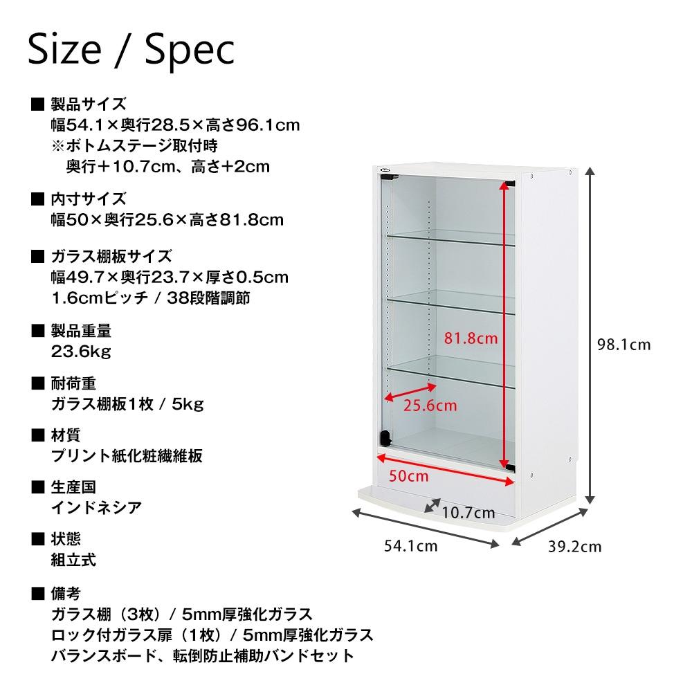 コレクションラックレギュラー ロータイプ 幅55cm×奥行29cm×高さ96cm 製品仕様