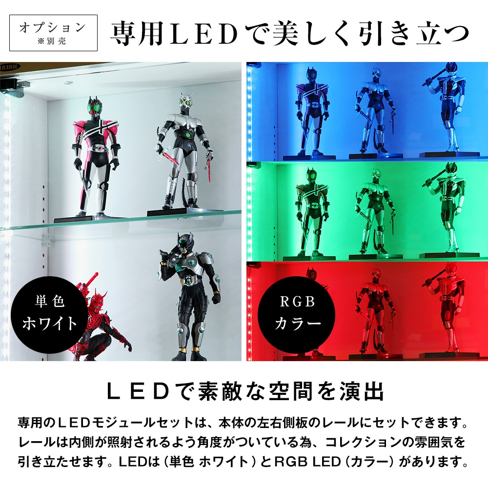 別売オプション専用LED専用のLEDはホワイト(単色)とカラー(RGB)の2種類。コレクションのイメージで選ぶ事ができます。