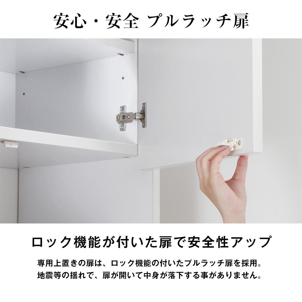 ロック機能が付いた扉で安全性アップ。専用上置きの扉は、ロック機能の付いたプルラッチ扉を採用。地震等の揺れで、扉が開いて中身が落下する事がありません。
