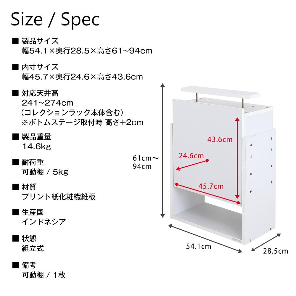 コレクションラック レギュラー ハイタイプ専用上置き ハイタイプ 幅55cm×奥行29cm CR-T5529UH 製品仕様