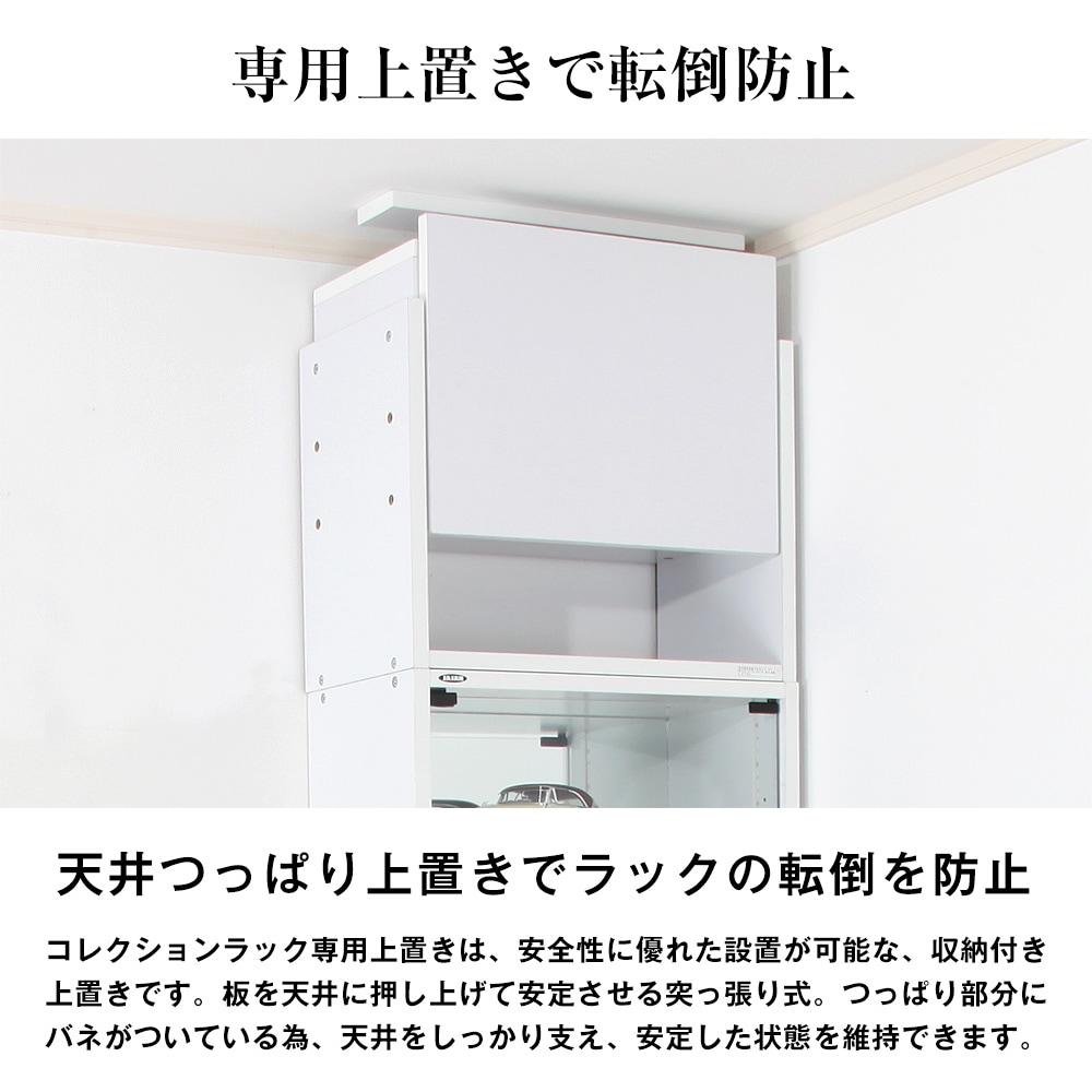 天井つっぱり上置きでラックの転倒を防止。コレクションラック専用上置きは、安全性に優れた設置が可能な、収納付き上置きです。板を天井に押し上げて安定させる突っ張り式。つっぱり部分にバネがついている為、天井をしっかり支え、安定した状態を維持できます。