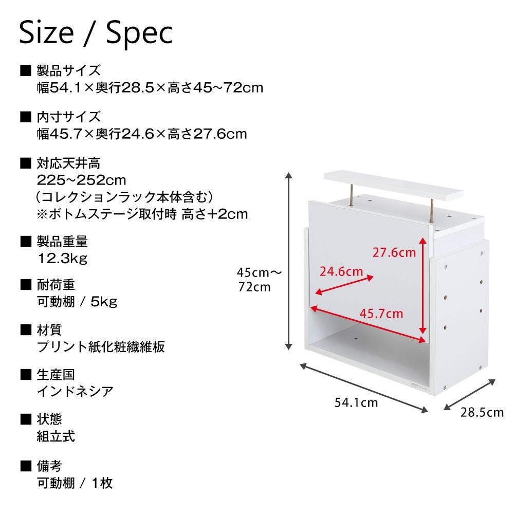 コレクションラック レギュラー ハイタイプ専用上置き ロータイプ 幅55cm×奥行29cm CR-T5529US 製品仕様