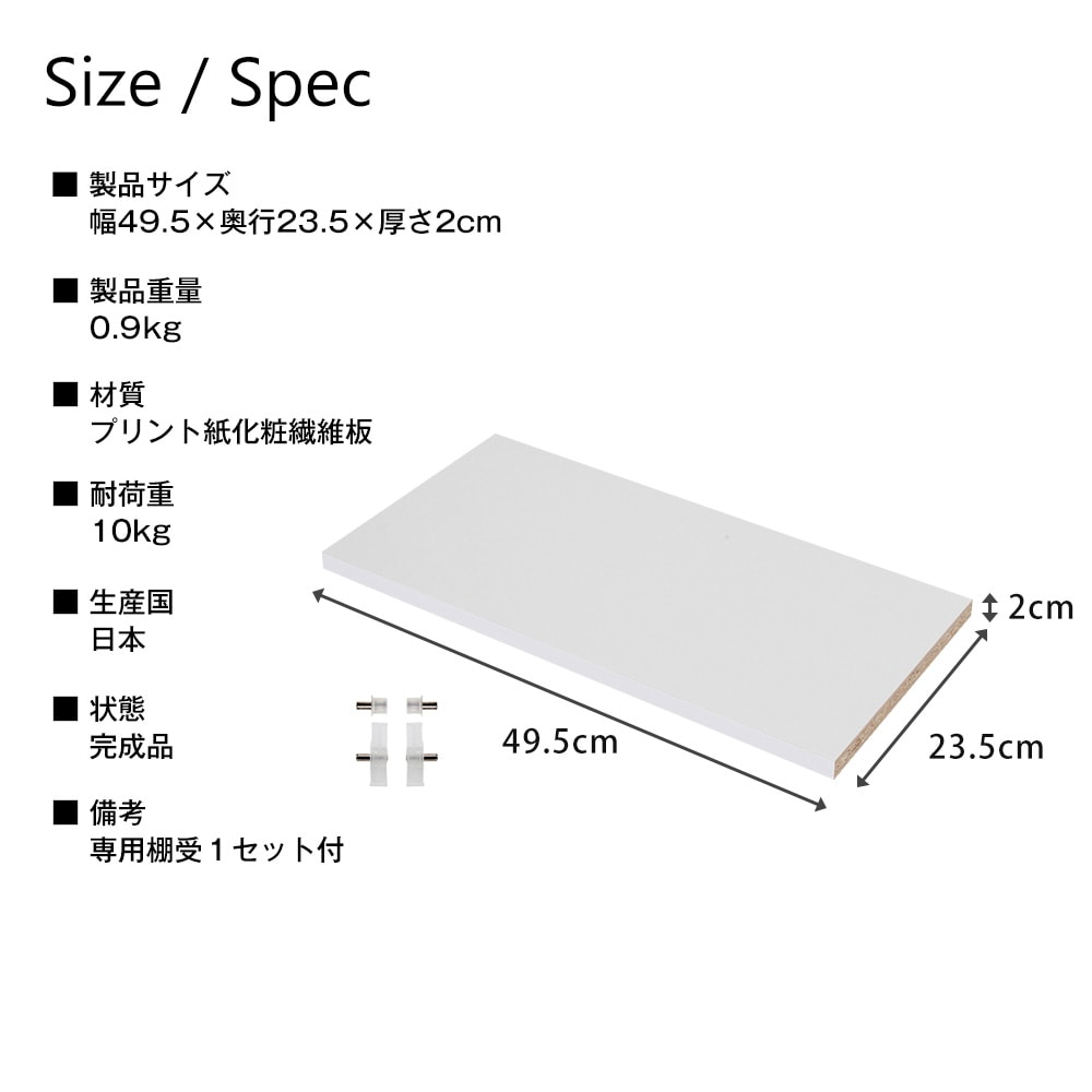 コレクションラック レギュラー 奥行29cm専用木製棚 -フィギュアラック ザ サード- 製品仕様