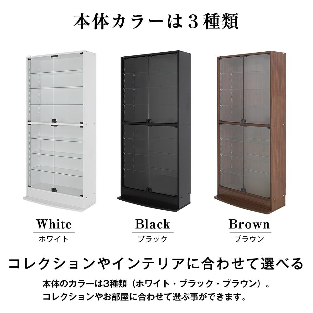 本体カラーは3種類。コレクションやインテリアに合わせて選べる。本体のカラーは3種類(ホワイト・ブラック・ブラウン)。コレクションやお部屋に合わせて選ぶ事ができます。