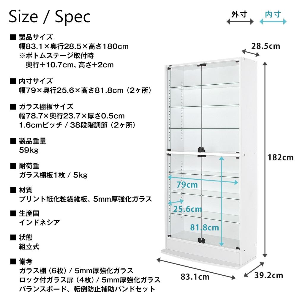 コレクションラック ワイド ハイタイプ 幅83cm×奥行29cm×高さ180cm CR-T8329 製品仕様