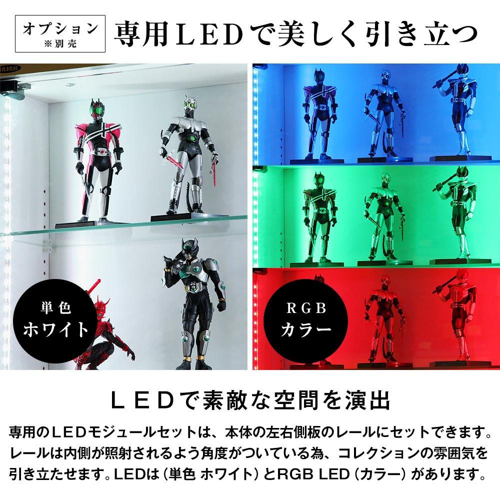 専用LEDで美しく引き立つ。LEDで素敵な空間を演出。専用のLEDモジュールセットは、本体の左右側板のレールにセットできます。レールは内側が照射されるよう角度がついている為、コレクションの雰囲気を引き立たせます。LEDは(単色 ホワイト)とRGB LED(カラー)があります。