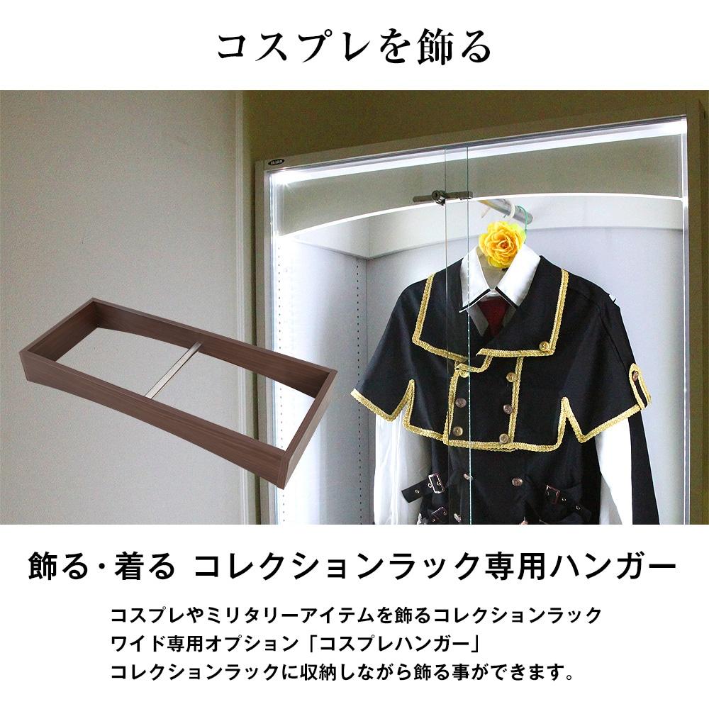 コスプレを飾る。飾る・着る コレクションラック専用ハンガー。コスプレやミリタリーアイテムを飾るコレクションラックワイド専用オプション「コスプレハンガー」コレクションラックに収納しながら飾る事ができます。