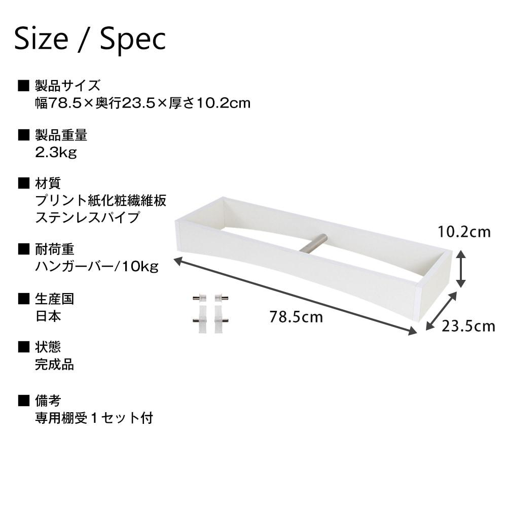 コレクションラック ワイド 専用コスプレハンガー 幅83cm×奥行29cm CR-T8329CH 製品仕様