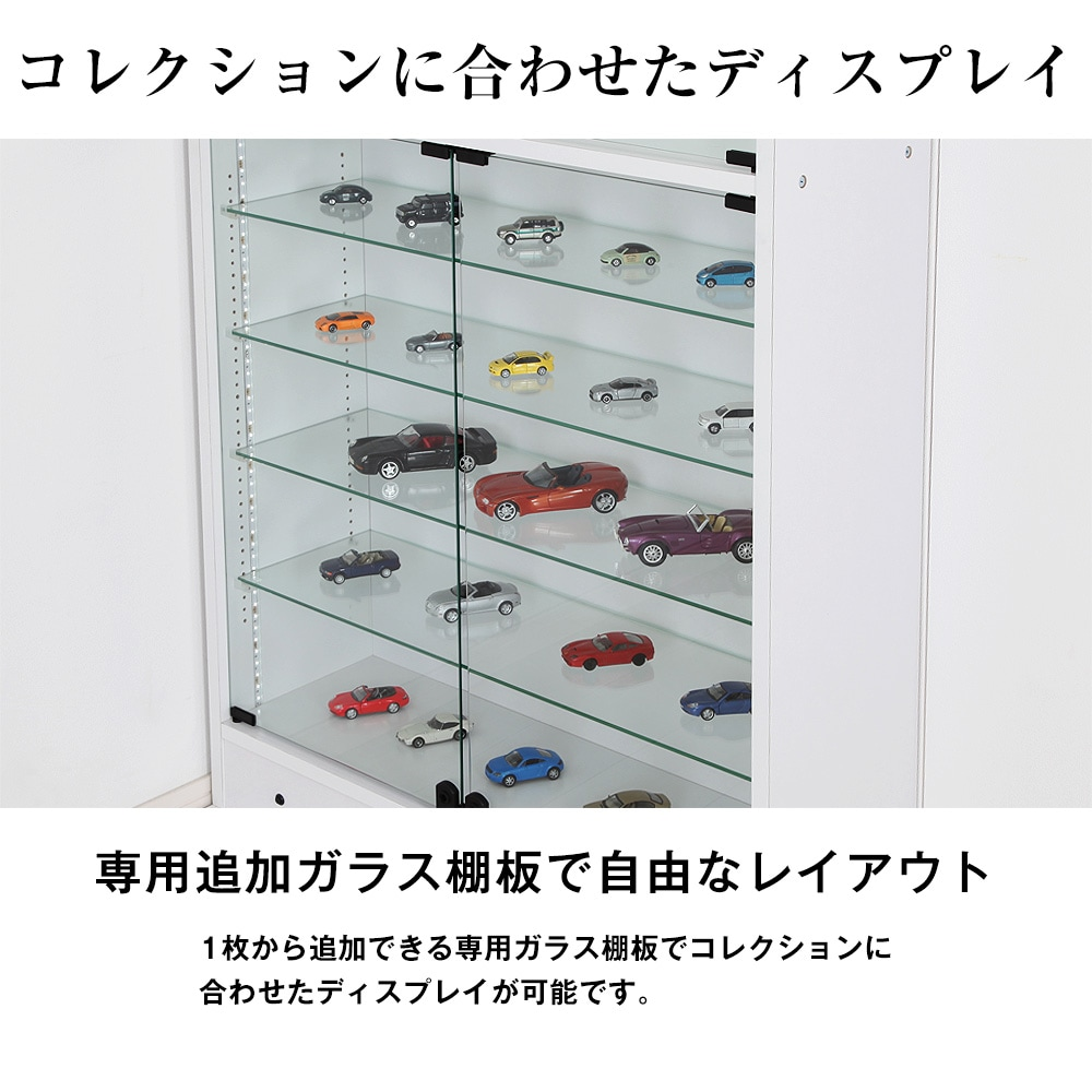 コレクションに合わせたディスプレイ。専用追加ガラス棚板で自由なレイアウト。1枚から追加できる専用ガラス棚板でコレクションに合わせたディスプレイが可能です。