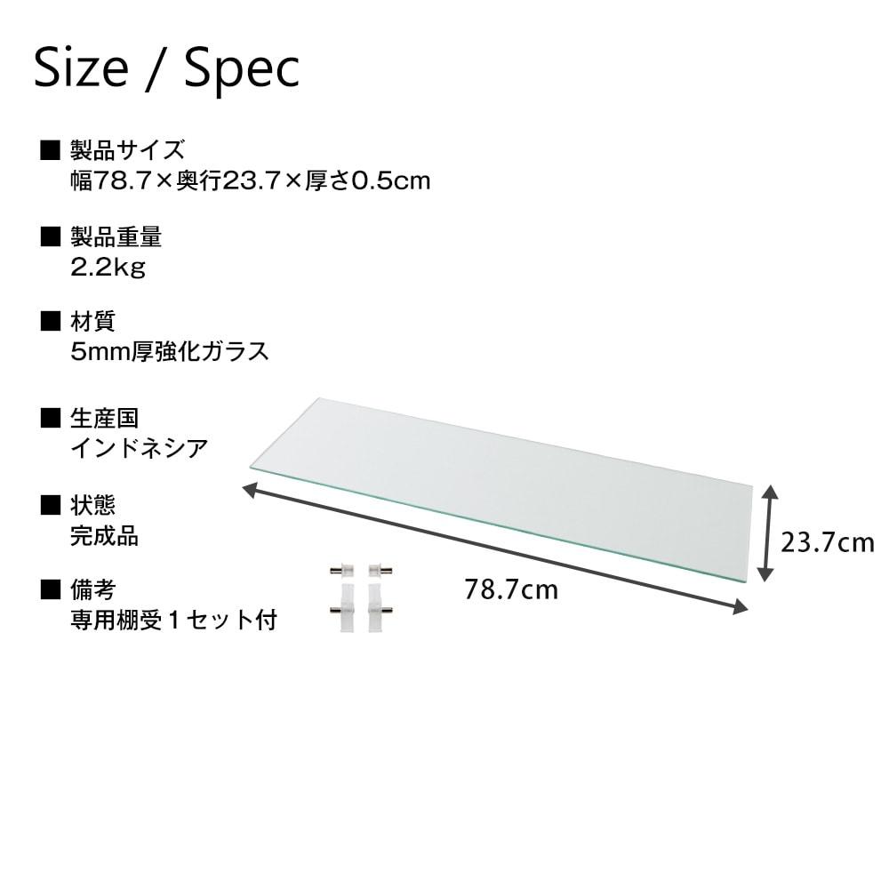 コレクションラック ワイド 専用ガラス棚 奥行29cm 1枚 CR-T8329GS 製品仕様