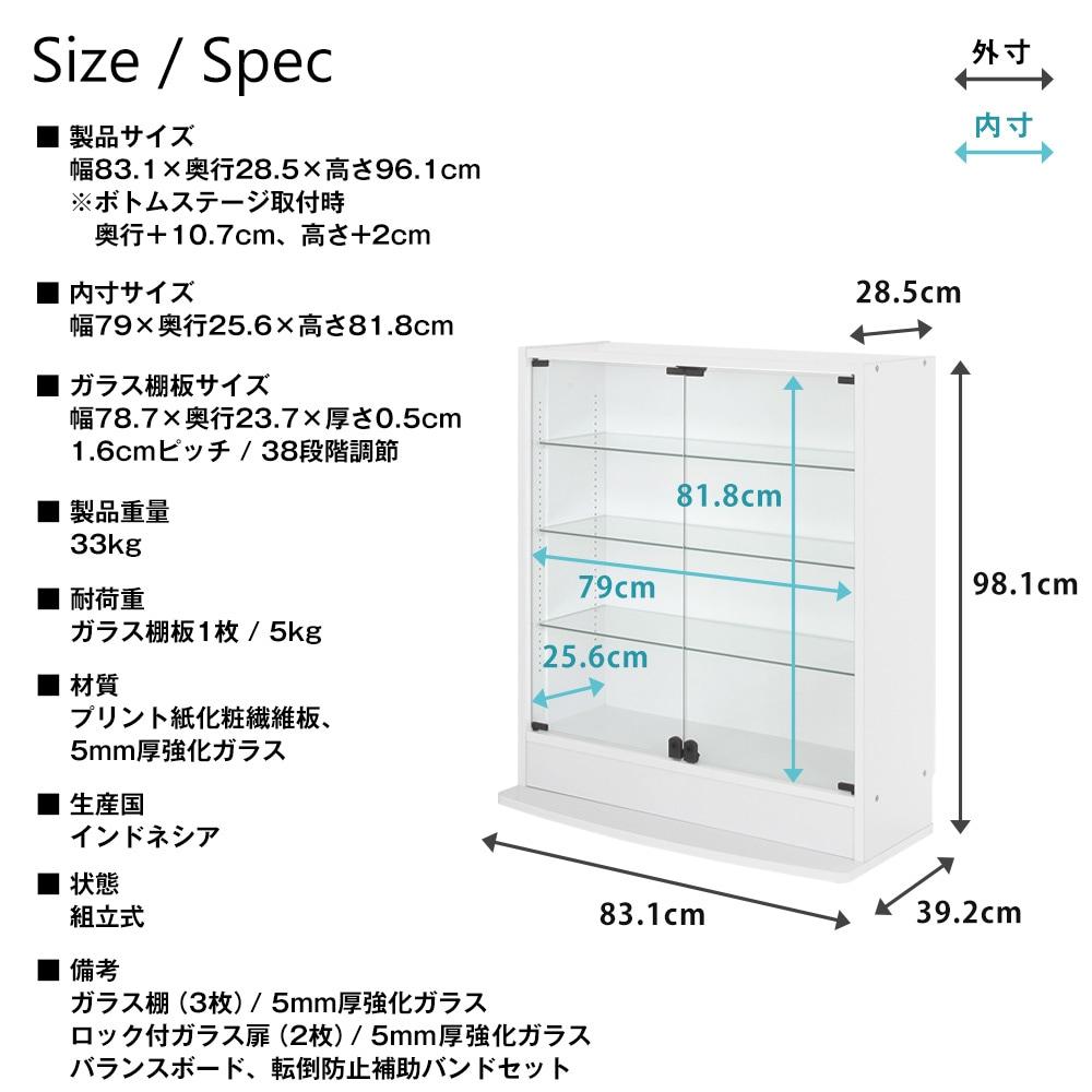 コレクションラック ワイド ロータイプ 幅83cm×奥行29cm×高さ96cm CR-T8329L 製品仕様