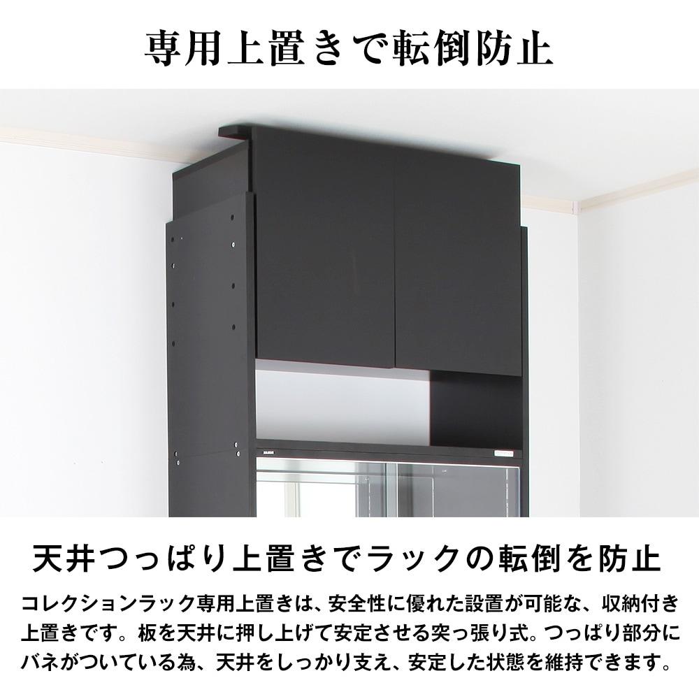 専用上置きで転倒防止。天井つっぱり上置きでラックの転倒を防止。コレクションラック専用上置きは、安全性に優れた設置が可能な収納付き上置きです。板を天井に押し上げて安定させる突っ張り式。つっぱり部分にバネがついている為、天井をしっかり支え、安定した状態を維持できます。