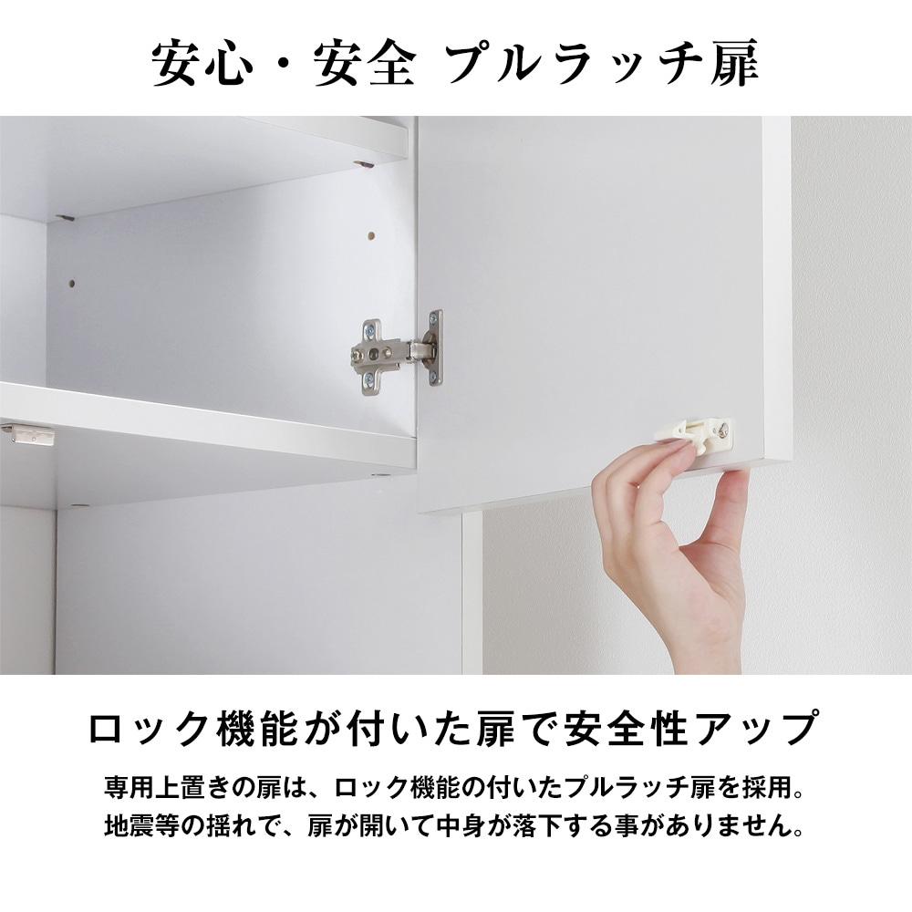 安心・安全プルラッチ扉。ロック機能が付いた扉で安全性アップ。専用上置きの扉は、ロック機能の付いたプルラッチ扉を採用。地震等の揺れで、扉が開いて中身が落下する事がありません。