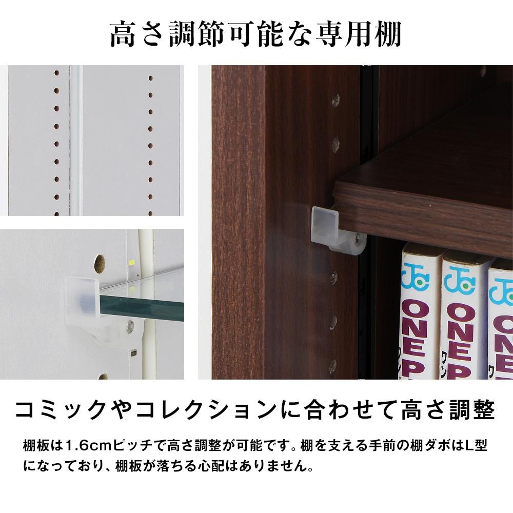 高さ調節可能な専用棚。コミックやコレクションに合わせて高さ調整。棚板は1.6cmピッチで高さ調整が可能です。棚を支える手前の棚ダボはL型になっており、棚板が落ちる心配はありません。