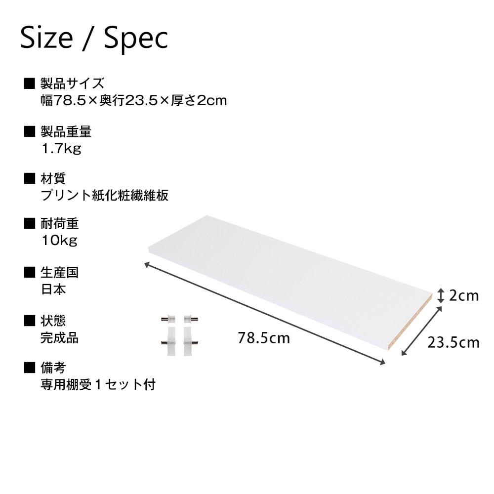コレクションラック ワイド 奥行29cm専用木製棚 1枚 CR-T8329WS 製品仕様