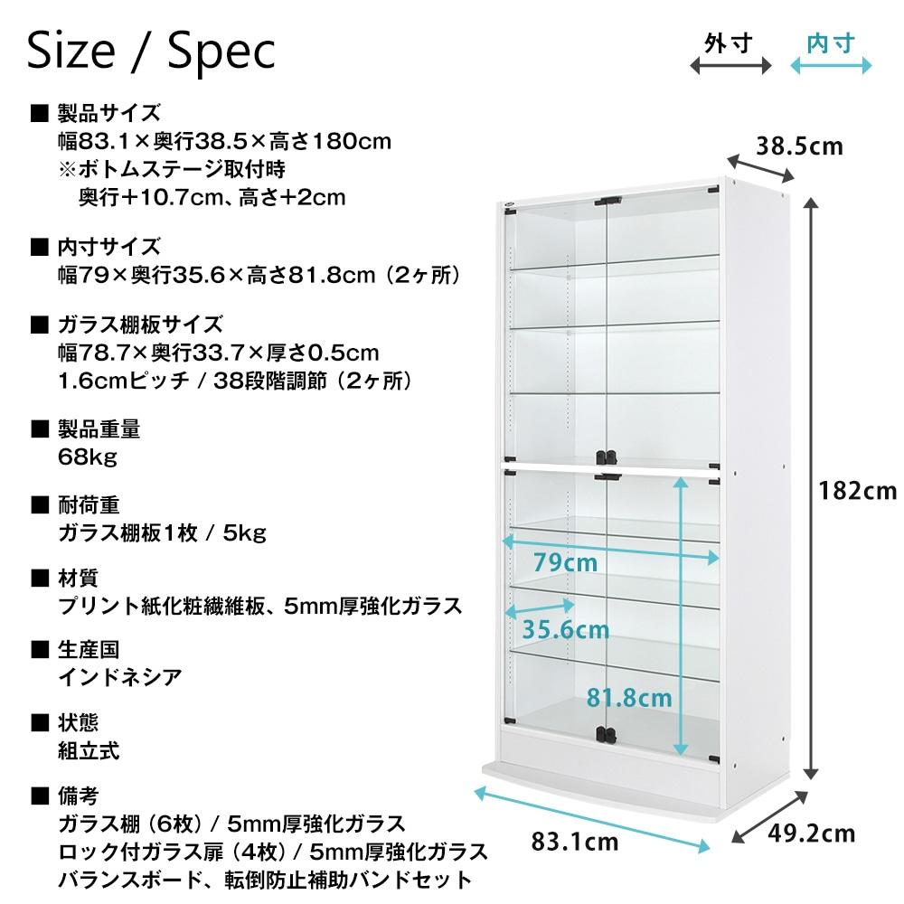 コレクションラック ワイド ハイタイプ 幅83cm×奥行39cm×高さ180cm CR-T8339 製品仕様