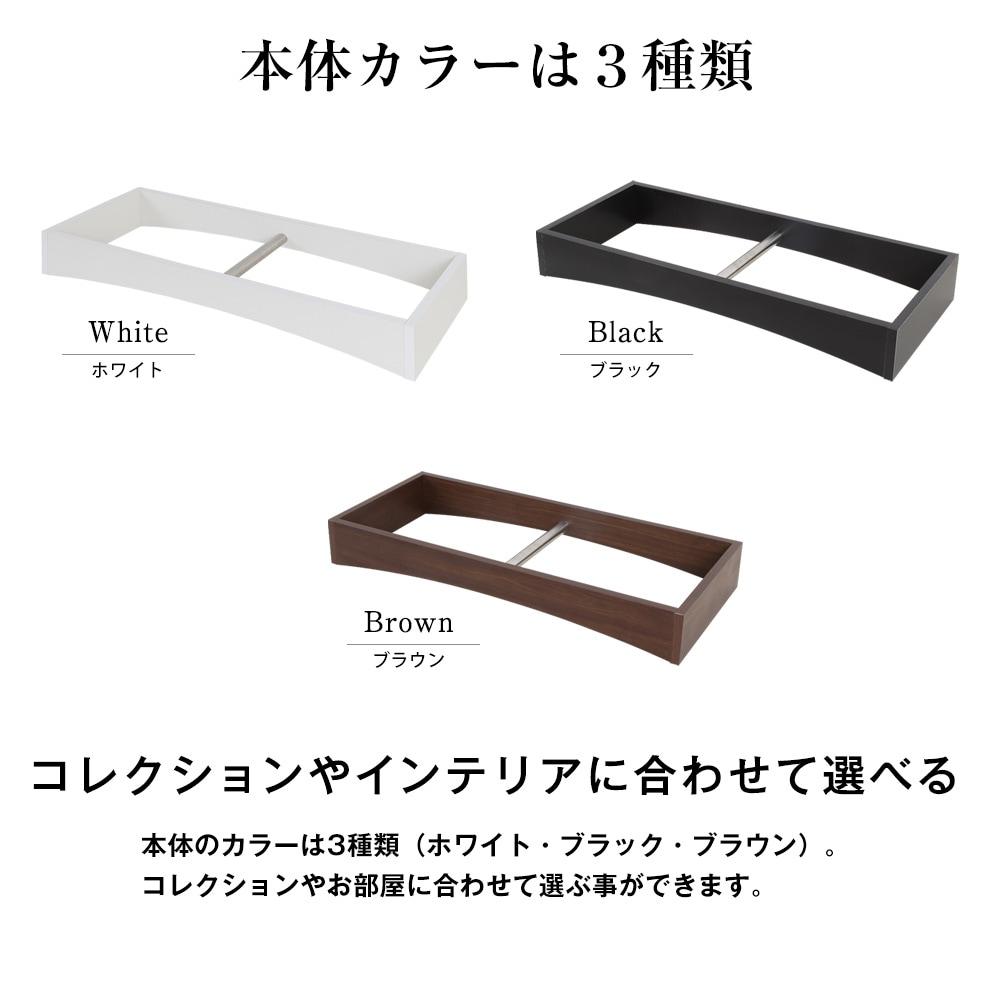 本体カラーは3種類。コレクションやインテリアに合わせて選べる。(ホワイト・ブラック・ブラウン)