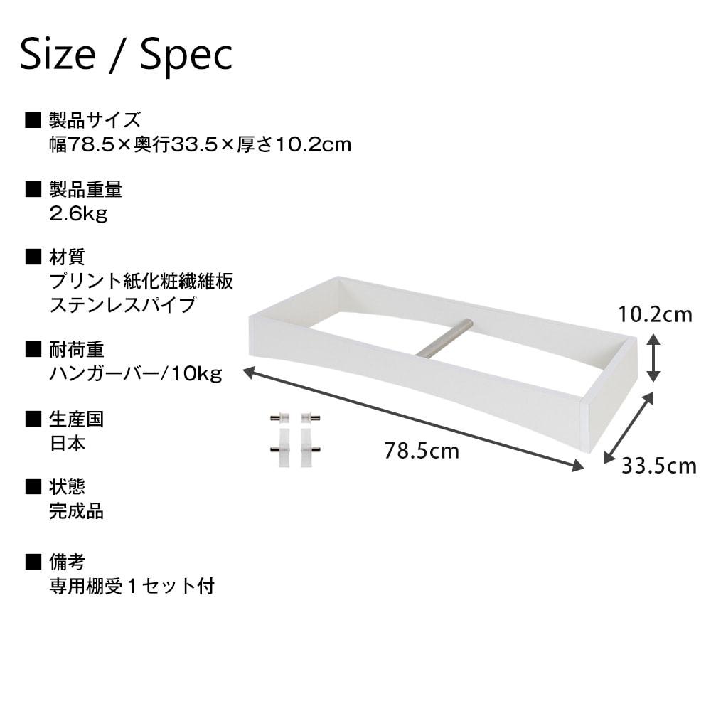 コレクションラック ワイド 専用コスプレハンガー 幅83cm×奥行39cm CR-T8339CH 製品仕様
