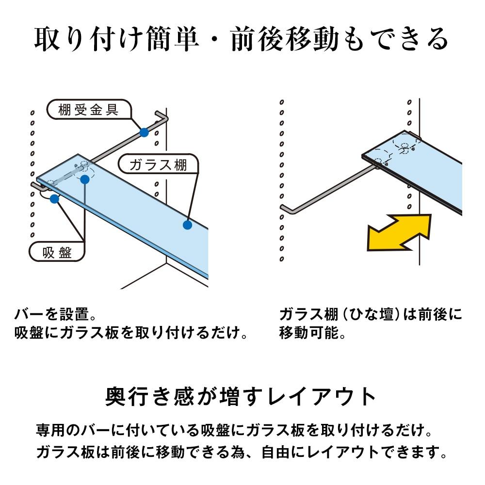 取り付け簡単・前後移動もできる。奥行き感が増すレイアウト。専用のバーに付いている吸盤にガラス板を取り付けるだけ。ガラス板は前後に移動できる為、自由にレイアウトできます。