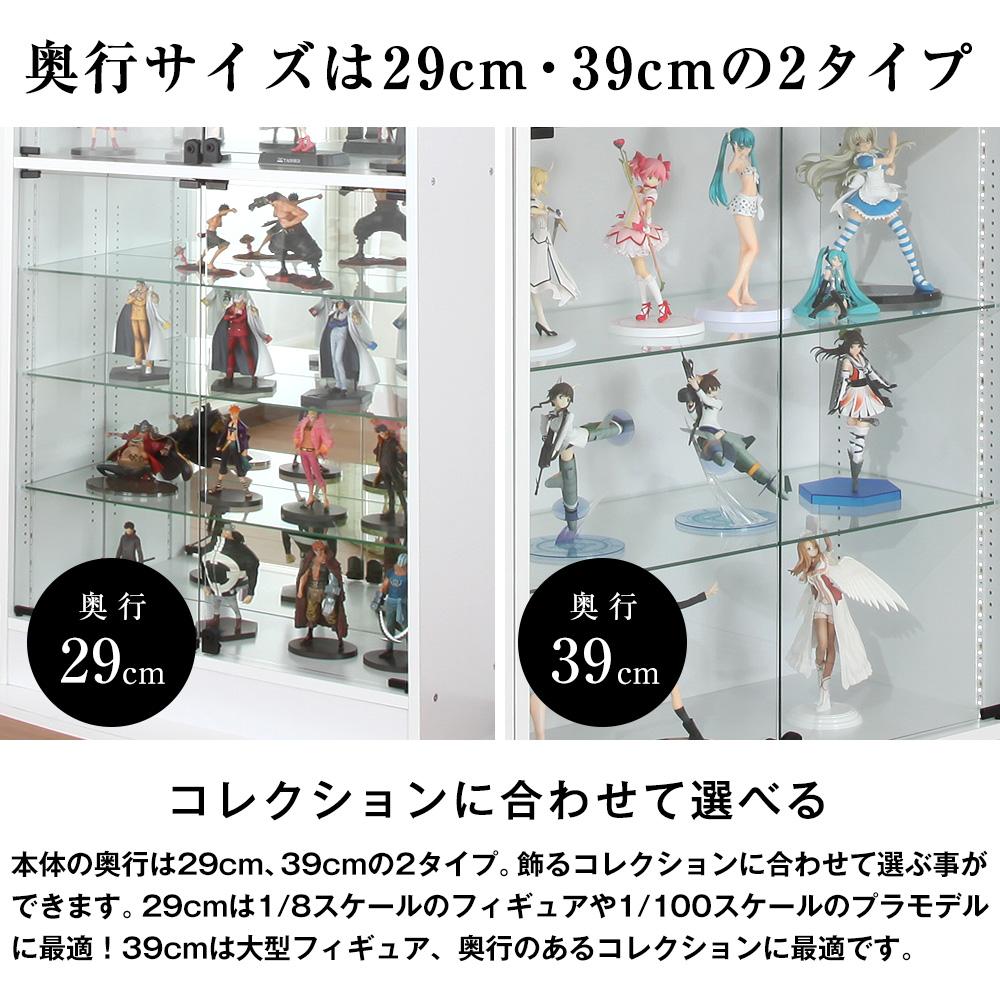 奥行サイズは29cm・39cmの2タイプ。コレクションに合わせて選べる。本体の奥行は29cm、39cmの2タイプ。飾るコレクションに合わせて選ぶ事ができます。29cmは1/8スケールのフィギュアや1/100スケールのプラモデルに最適!39cmは大型フィギュア、奥行のあるコレクションに最適です。