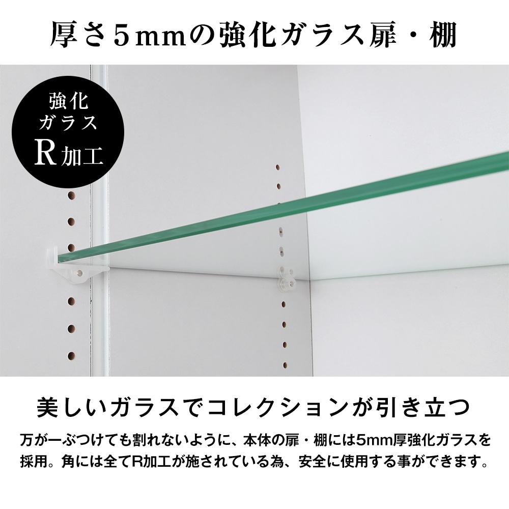 厚さ5mmの強化ガラス扉・棚。美しいガラスでコレクションが引き立つ。万が一ぶつけても割れないように、本体の扉・棚には5mm厚強化ガラスを採用。角には全てR加工が施されている為、安全に使用する事ができます。