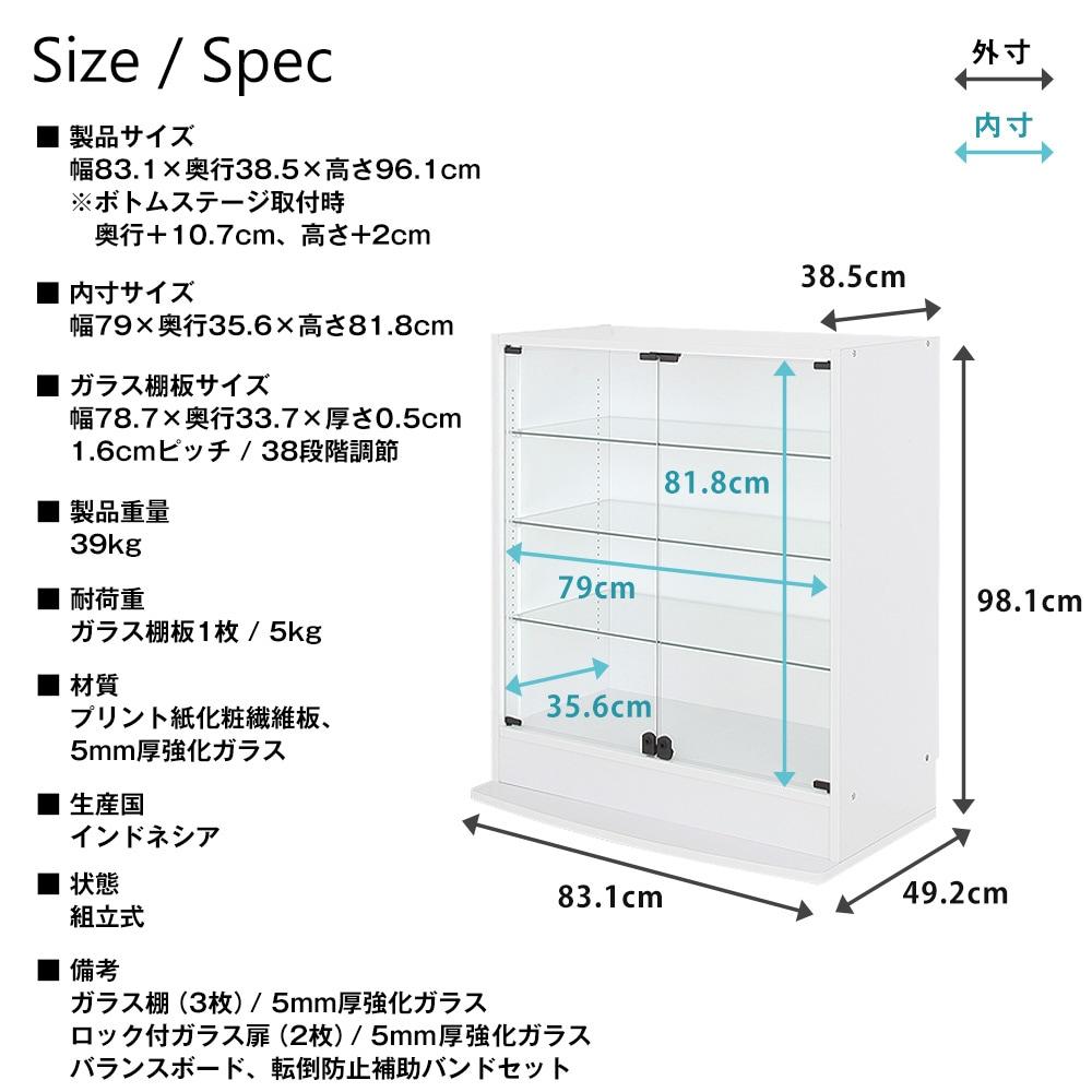 コレクションラック ワイド ロータイプ 幅83cm×奥行39cm×高さ96cm CR-T8339L 製品仕様