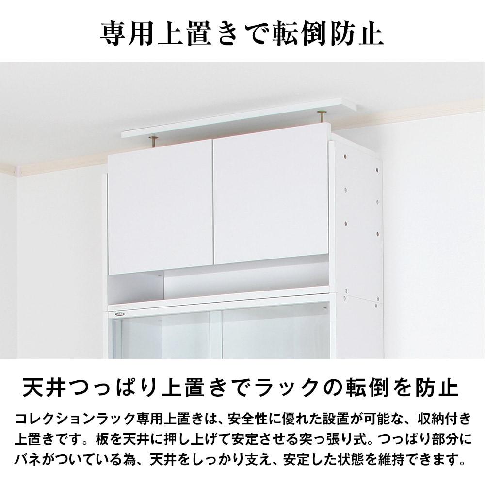専用上置きで転倒防止。天井つっぱり上置きでラックの転倒を防止。コレクションラック専用上置きは安全性に優れた設置が可能な収納付き上置きです。板を天井に押し上げて安定させる突っ張り式。つっぱり部分にバネがついている為、天井をしっかり支え、安定した状態を維持できます。