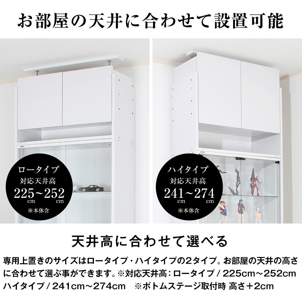 お部屋の天井に合わせて設置可能。天井高に合わせて選べる。専用上置きのサイズはロータイプ・ハイタイプの2タイプ。お部屋の天井の高さに合わせて選ぶ事ができます。※対応天井高:ロータイプ/225cm〜252cm、ハイタイプ/241cm〜274cm ※ボトムステージ取付時 高さ+2cm。