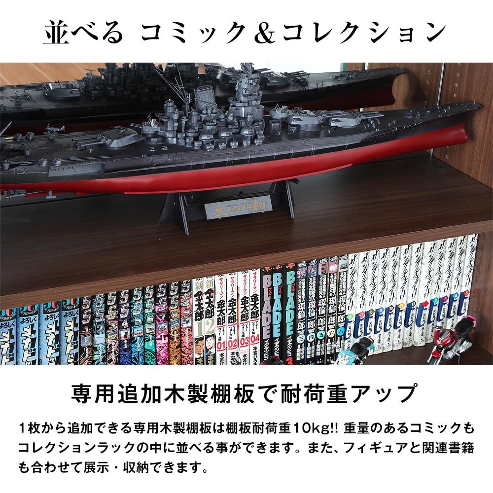 並べるコミック&コレクション。専用追加木製棚板で耐荷重アップ。1枚から追加できる専用木製棚板は棚板耐荷重10kg!! 重量のあるコミックもコレクションラックの中に並べる事ができます。また、フィギュアと関連書籍も合わせて展示・収納できます。
