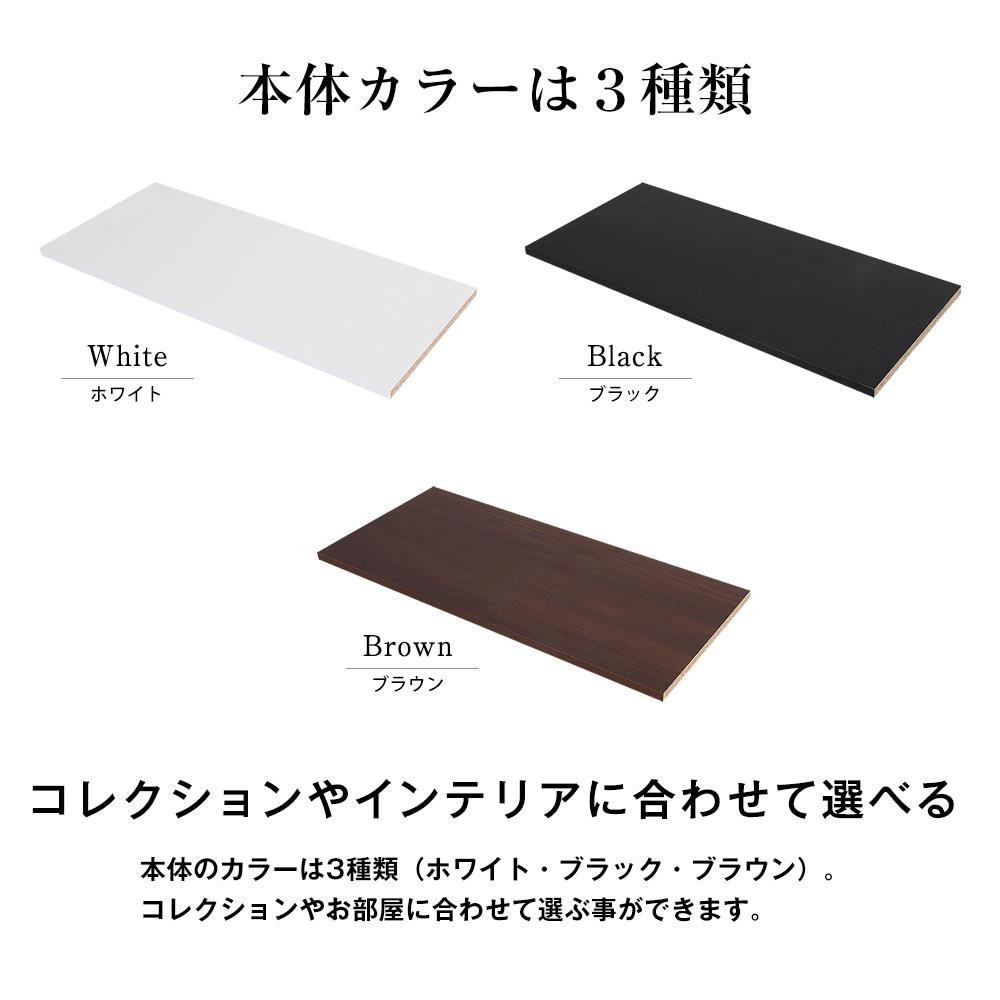 本体カラーは3種類。コレクションやインテリアに合わせて選べる。ホワイト、ブラック、ブラウン