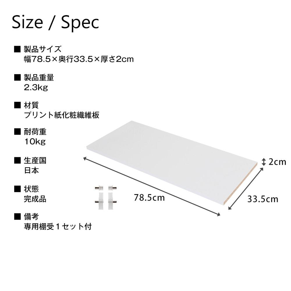コレクションラック ワイド 奥行39cm専用木製棚 1枚 CR-T8339WS 製品仕様