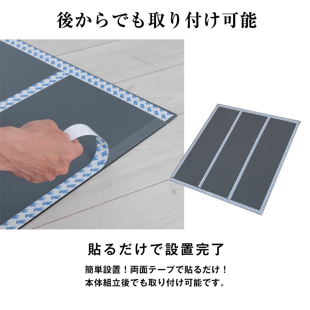 後からでも取り付け可能。貼るだけで設置完了。簡単設置!両面テープで貼るだけ!本体組立後でも取り付け可能です。