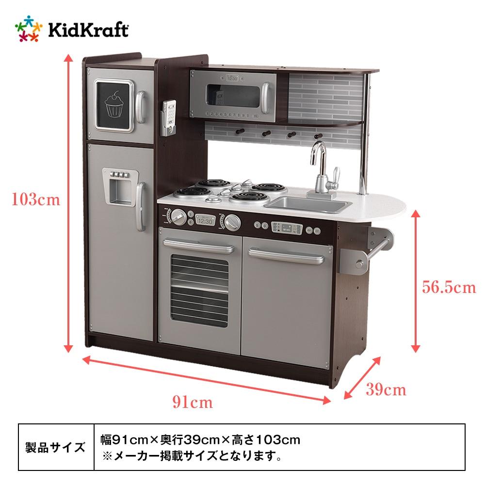 キッドクラフト アップタウン エスプレッソキッチン 製品サイズ