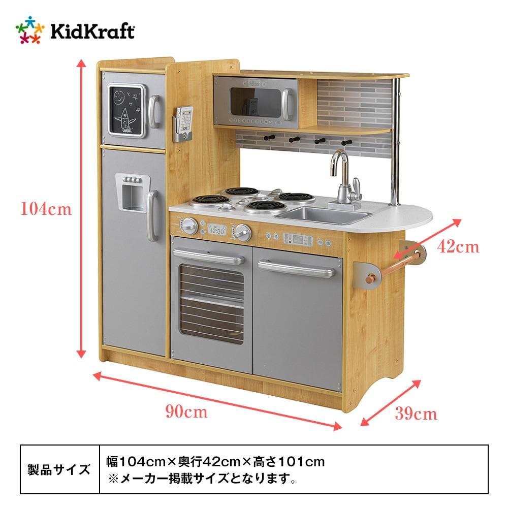 キッドクラフト アップタウン ナチュラルキッチン 製品サイズ