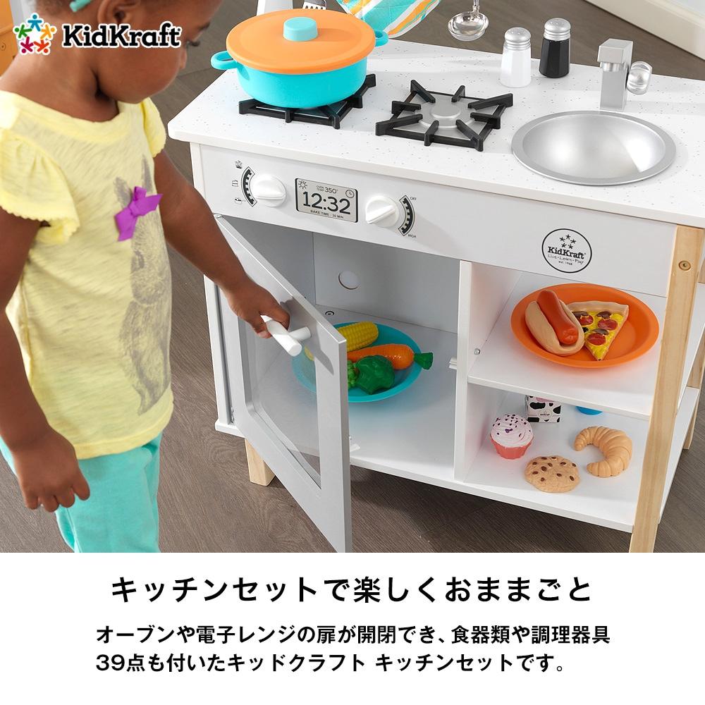 キッチンセットで楽しくおままごと。オーブンや電子レンジの扉が開閉でき、食器類や調理器具39点も付いたキッドクラフト キッチンセットです。