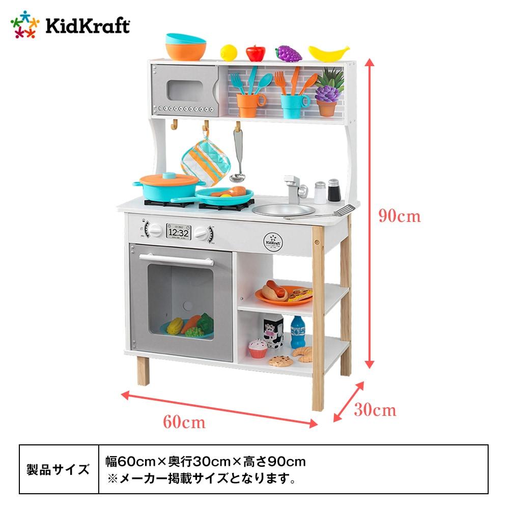 キッドクラフト 初めてのキッチン 製品サイズ