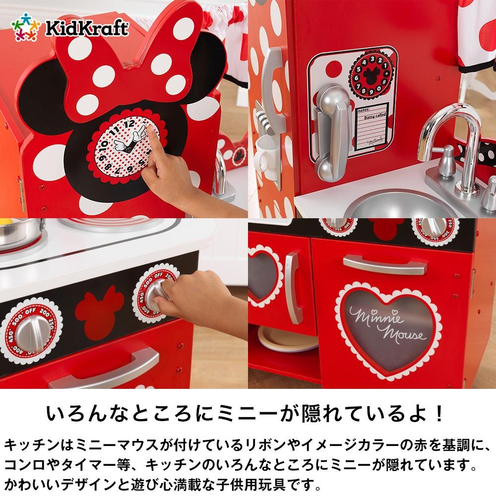 キッチンはミニーマウスが付けているリボンやイメージカラーの赤を基調に、コンロやタイマー等、キッチンのいろんなところにミニーが隠れています。かわいいデザインと遊び心満載な子供用玩具です。