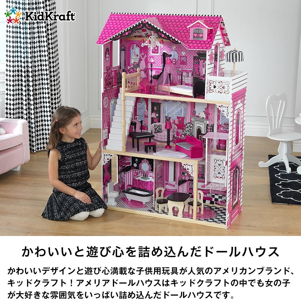かわいいデザインと遊び心満載な子供用玩具が人気のアメリカンブランド、キッドクラフト!アメリアドールハウスはキッドクラフトの中でも女の子が大好きな雰囲気をいっぱい詰め込んだドールハウスです。