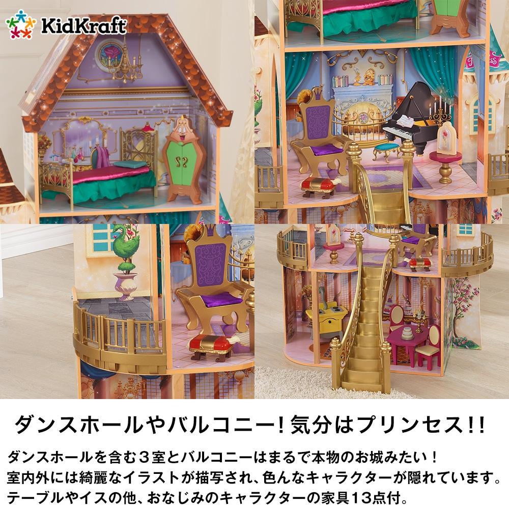 ダンスホールを含む3室とバルコニーはまるで本物のお城みたい!室内外には綺麗なイラストが描写され、色んなキャラクターが隠れています。テーブルやイスの他、おなじみのキャラクターの家具13点付。