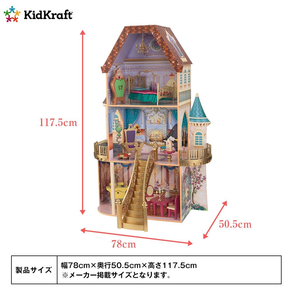キッドクラフト ディズニー プリンセスベルのファンタジードールハウス 製品サイズ