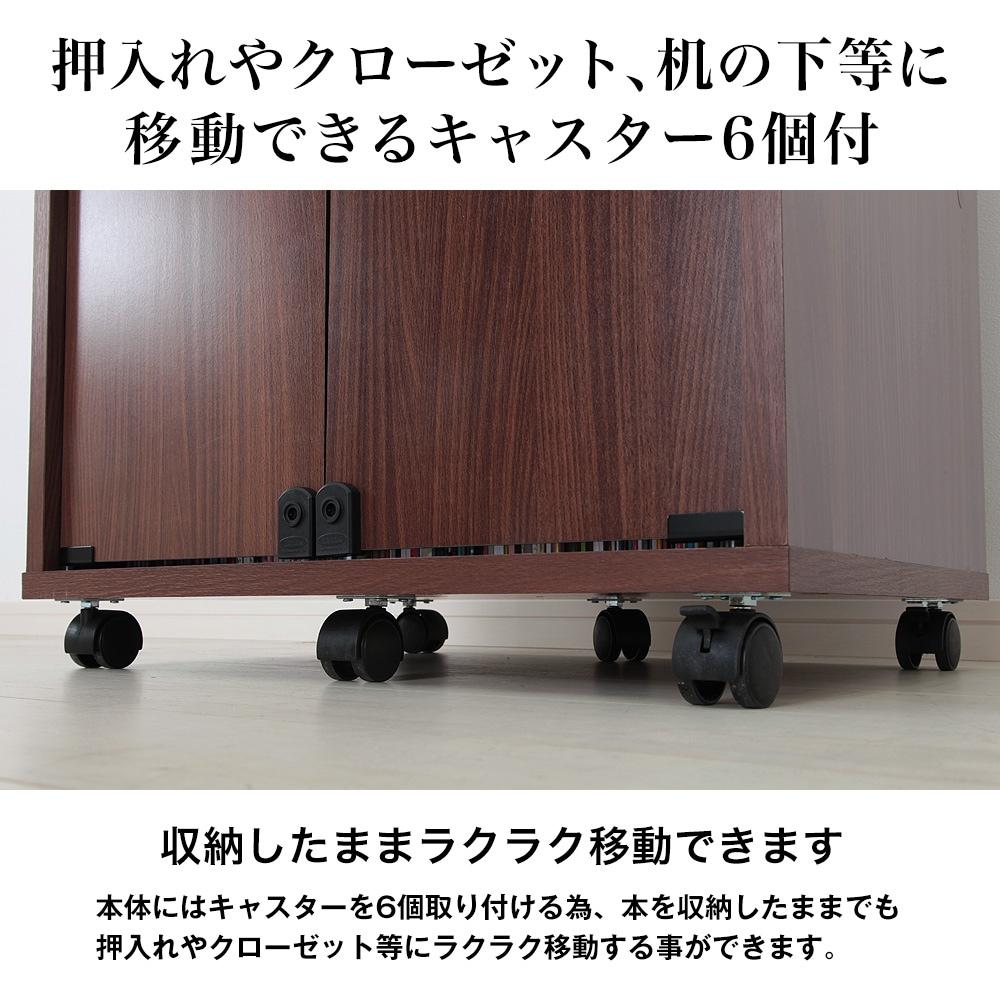 押入れやクローゼット、机の下等に移動できるキャスター6個付。収納したままラクラク移動できます。本体にはキャスターを6個取り付ける為、本を収納したままでも押入れやクローゼット等にラクラク移動する事ができます。