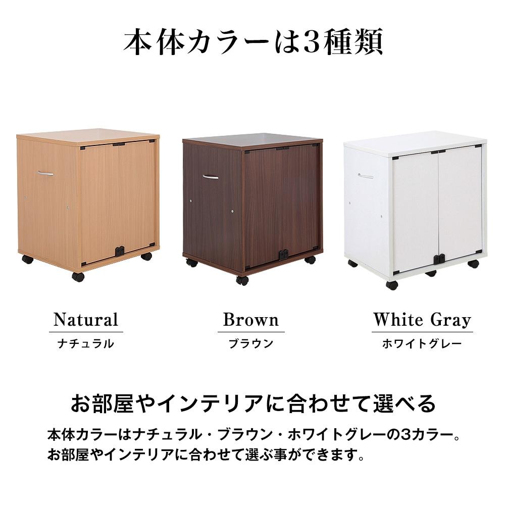 本体カラーは3種類。本体カラーはナチュラル・ブラウン・ホワイトグレーの3カラー。お部屋やインテリアに合わせて選ぶ事ができます。