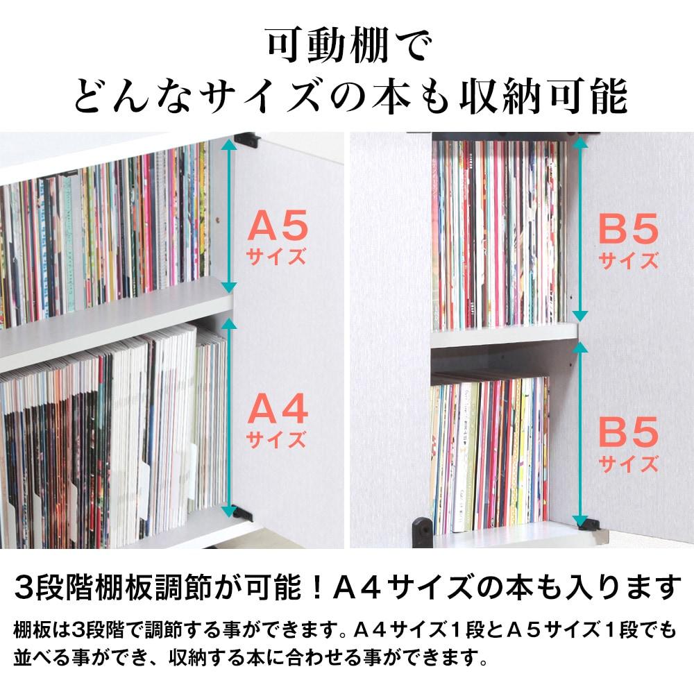可動棚でどんなサイズの本も収納可能。3段階棚板調節が可能!A4サイズの本も入ります。棚板は3段階で調節する事ができます。A4サイズ1段とA5サイズ1段でも並べる事ができ、収納する本に合わせる事ができます。