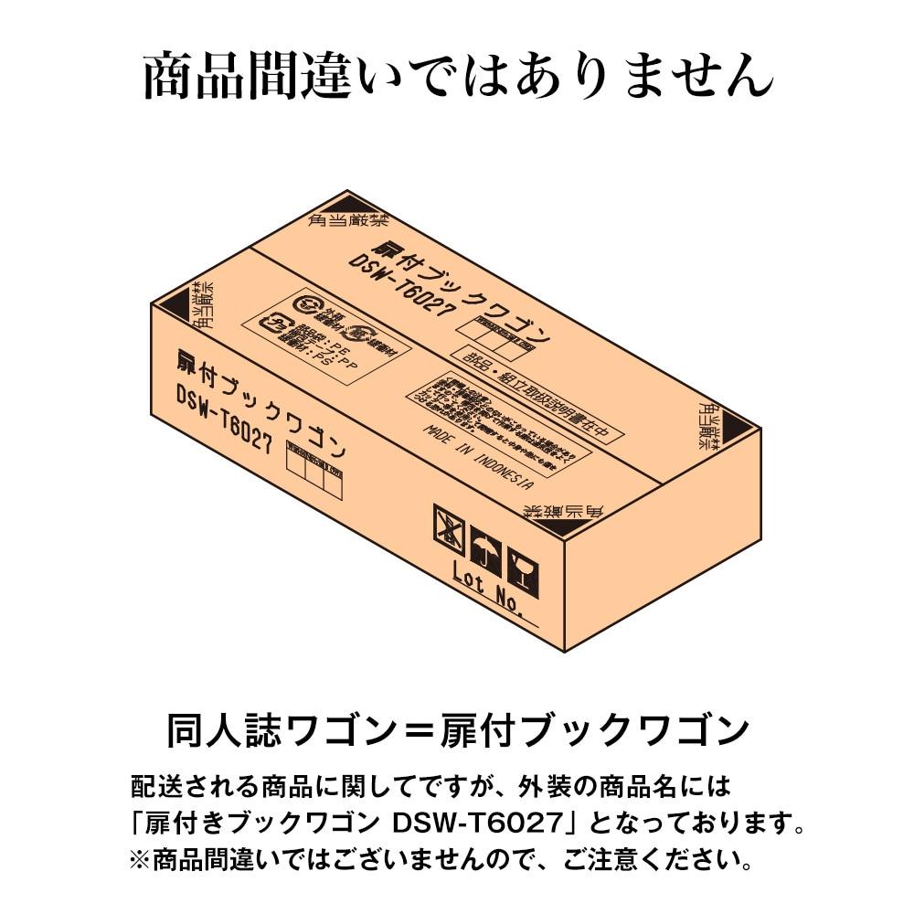 同人誌ワゴン=扉付ブックワゴン。配送される商品に関してですが、外装の商品名には「扉付きブックワゴンDSW-T6027」となっております。※商品間違いではございませんので、ご注意ください。
