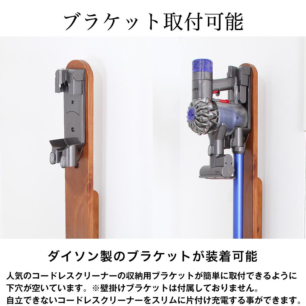 ブラケット取付可能。ダイソン製のブラケットが装着可能。人気のコードレスクリーナーの収納用ブラケットが簡単に取付できるように下穴が空いています。※壁掛けブラケットは付属しておりません。自立できないコードレスクリーナーをスリムに片付け充電する事ができます。