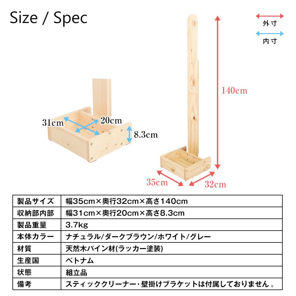 天然木スティッククリーナー用スタンド 製品仕様