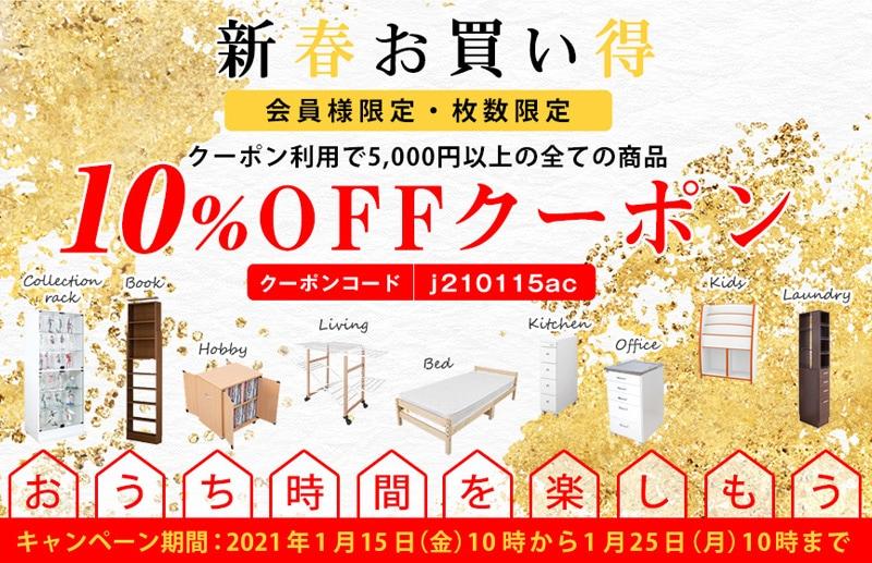 2021年1月15日(金)10時から1月25日(月)10時まで新春お買い得 会員様限定・枚数限定5,000円以上の全ての商品10%OFFクーポン